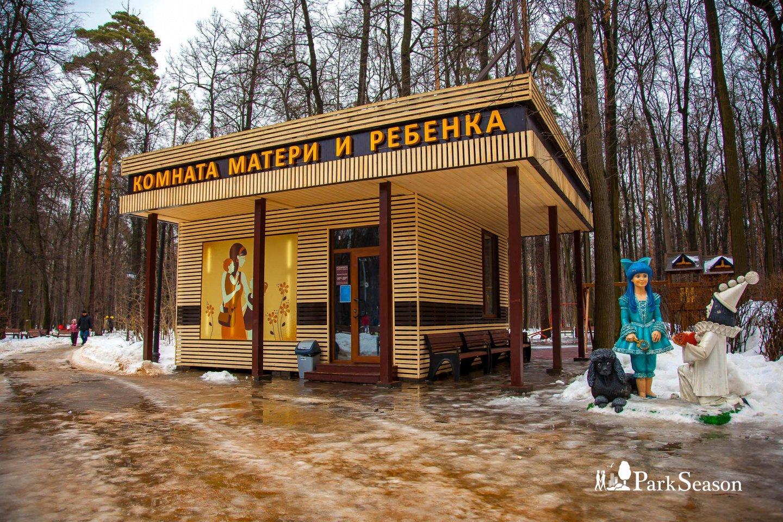 Комната матери и ребенка, Парк «Фили», Москва — ParkSeason