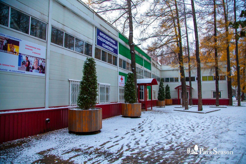 Физкультурно-оздоровительный комплекс (на ремонте) — ParkSeason