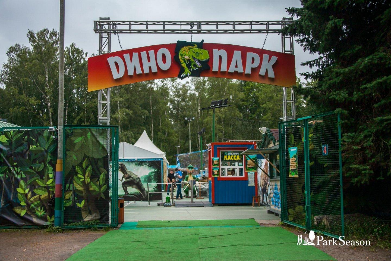 «Дино-парк» — ParkSeason
