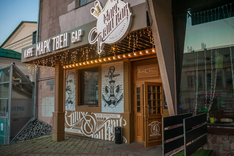 Кафе-бар «Марк Твен» — ParkSeason