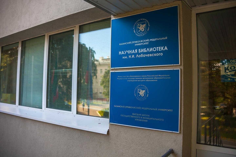Научная библиотека им Н.И. Лобачевского — ParkSeason
