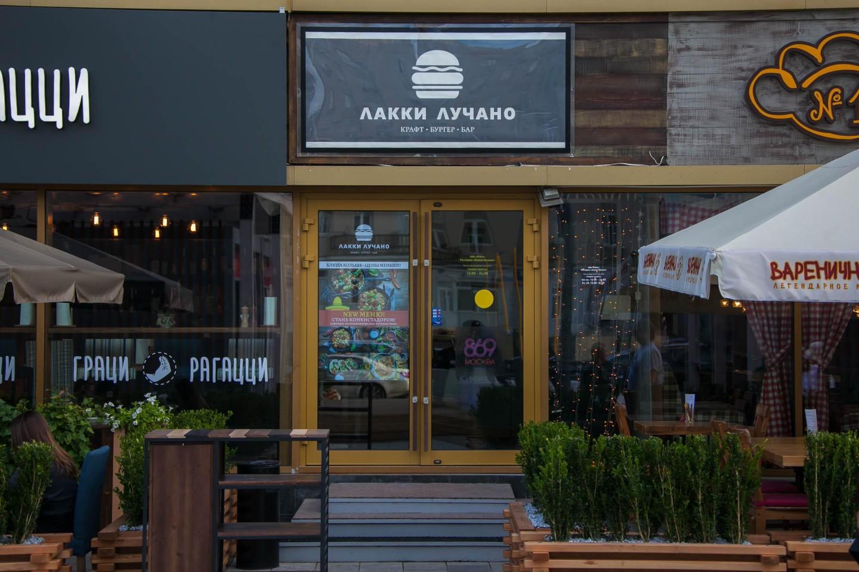 Крафт-бургер-бар «Лакки Лучано» — ParkSeason