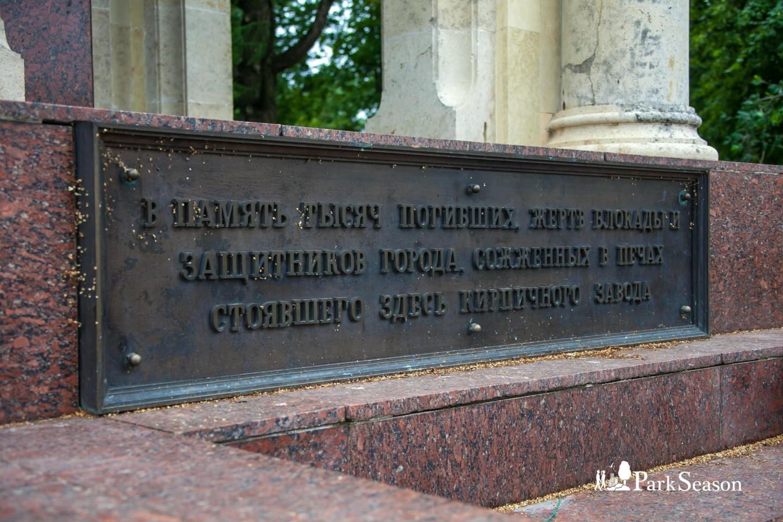 Памятник жертвам блокады Ленинграда — ParkSeason