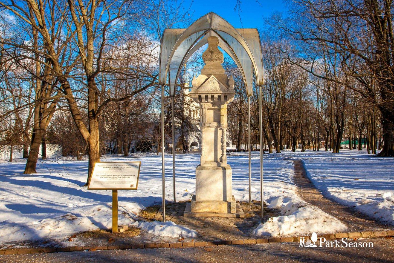 Мемориальный столб в честь освобождения крестьян от крепостного права, Усадьба «Коломенское», Москва — ParkSeason