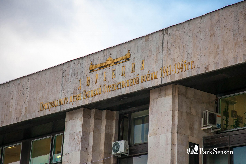 Дирекция музея Великой Отечественной Войны, Парк Победы на Поклонной горе, Москва — ParkSeason