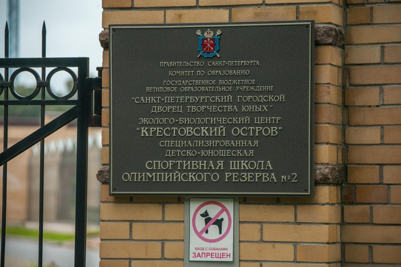 Эколого-биологический центр «Крестовский остров», детско-юношеская спортивная школа № 2 — ParkSeason