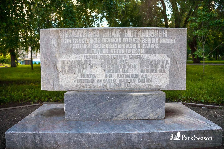Памятный камень в честь участников ВОВ — ParkSeason