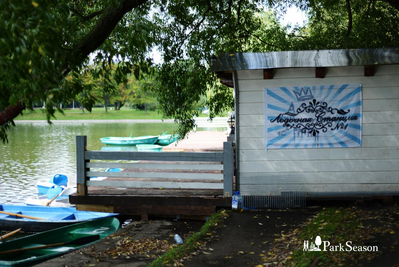 Лодочная станция № 1, Парк Дружбы, Москва — ParkSeason