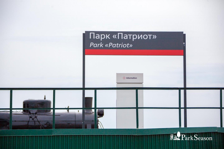 """Станция «Парк """"Патриот""""», Парк «Патриот», Москва — ParkSeason"""