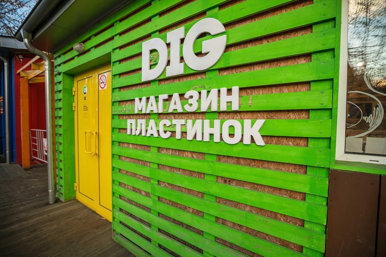 Магазин пластинок «DIG», Сад им. Баумана, Москва — ParkSeason