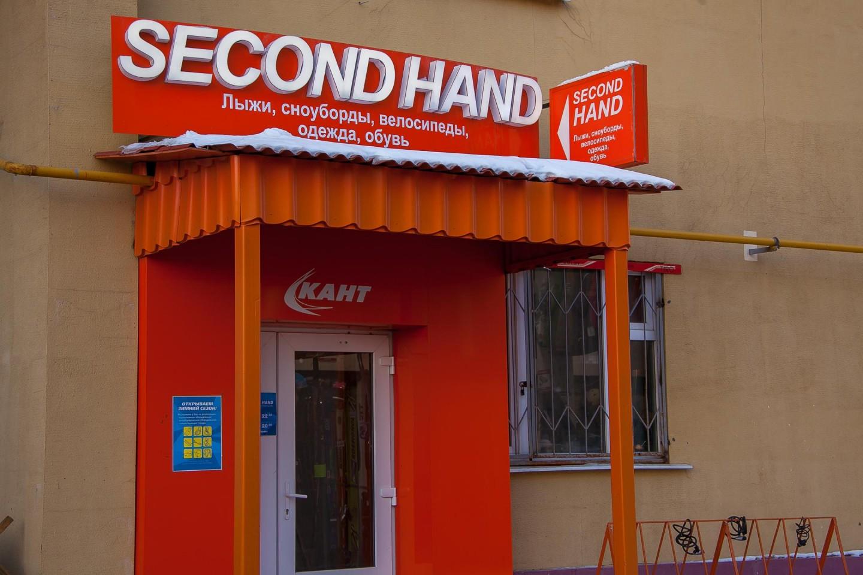 Магазин Second hand — ParkSeason