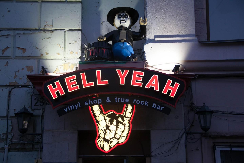 Бар «Hell Yeah» — ParkSeason
