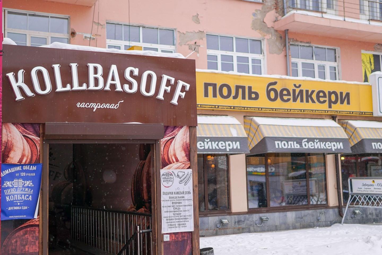 Паб Kollbasoff — ParkSeason