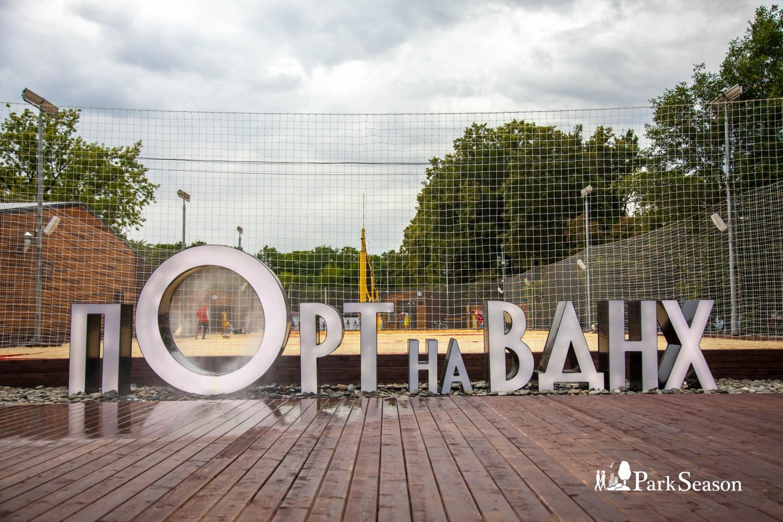 Городской пляж «Порт», ВДНХ, Москва — ParkSeason