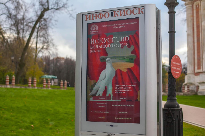 Инфокиоск, Музей-заповедник «Царицыно», Москва — ParkSeason
