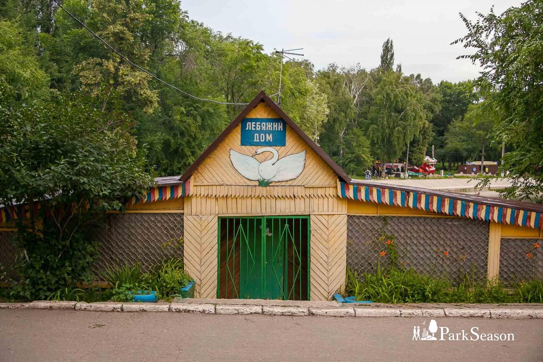 Лебяжий дом — ParkSeason