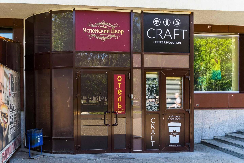 Кофейня CRAFT — ParkSeason