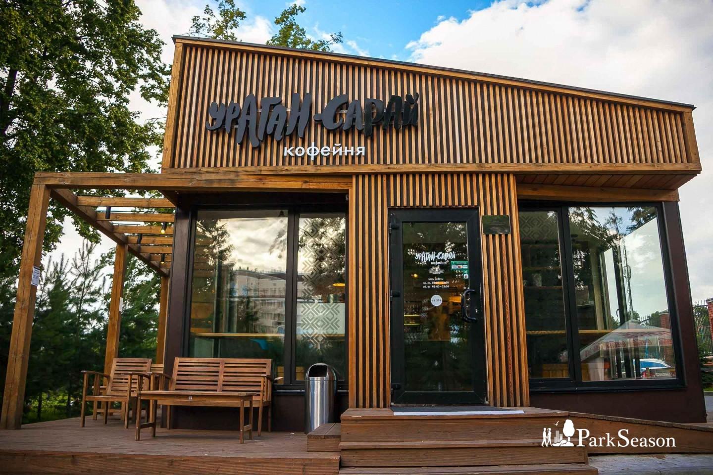 Кофейня «Ураган-сарай» — ParkSeason
