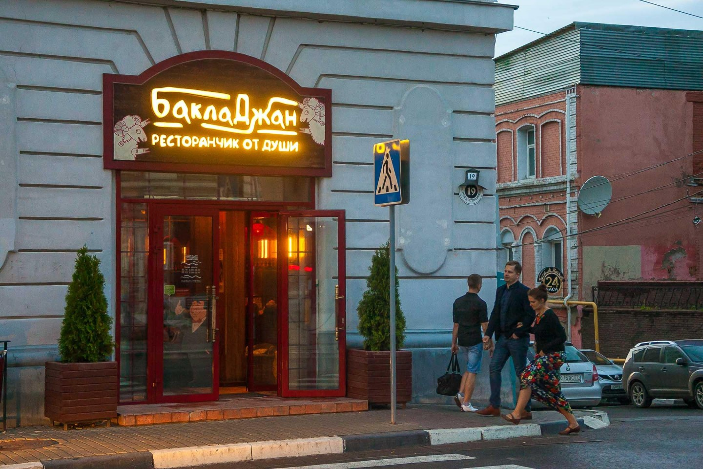 Ресторан «БаклаДжан» — ParkSeason