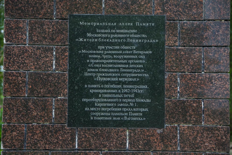 Мемориальная аллея Памяти — ParkSeason