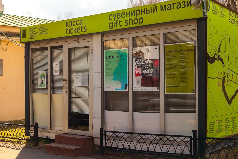 Касса \ Сувенирный магазин, Парк «Кузьминки», Москва — ParkSeason