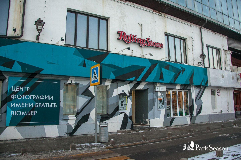 Центр фотографии им. братьев Люмьер — ParkSeason