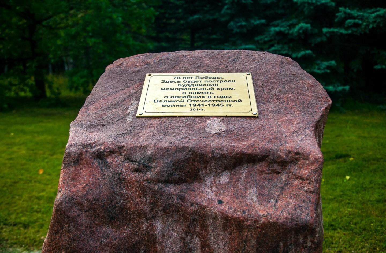Камень-закладка буддийского мемориального храма, Парк Победы на Поклонной горе, Москва — ParkSeason