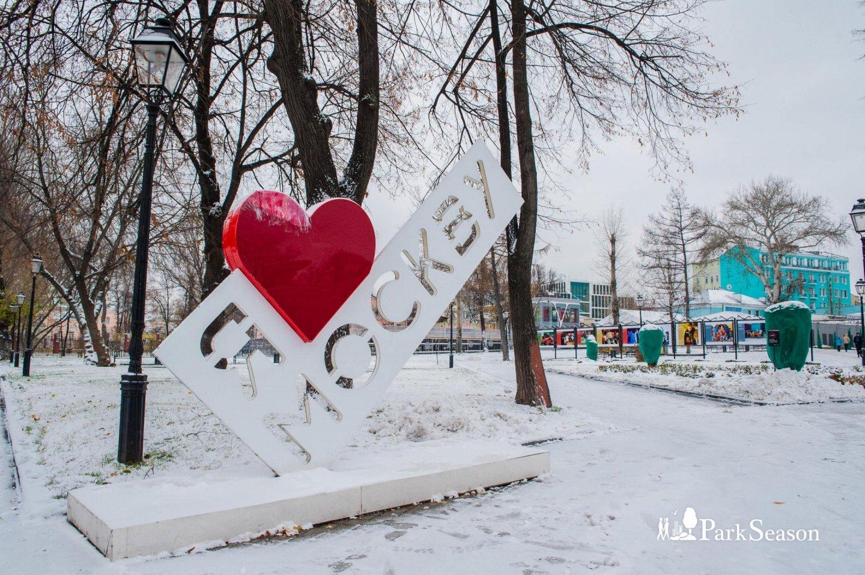 Стела «Я люблю Москву», Сад «Эрмитаж», Москва — ParkSeason