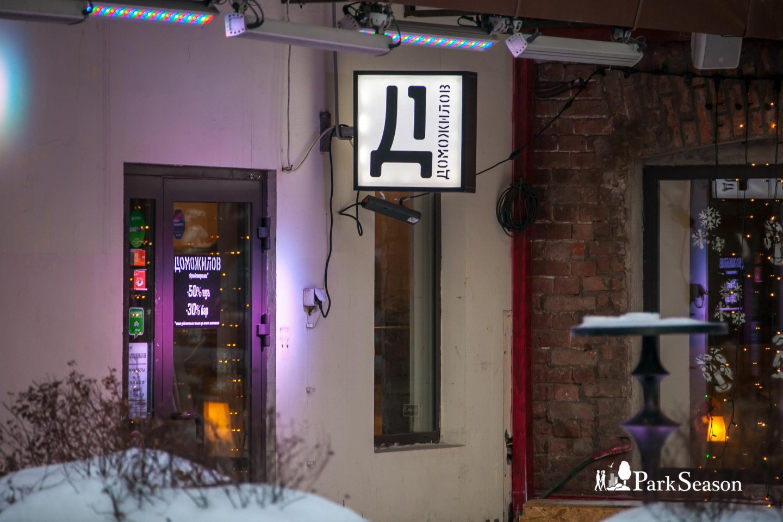 Кафе «Доможилов» — ParkSeason