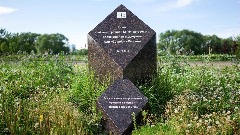 Камень аллеи почетных граждан — ParkSeason