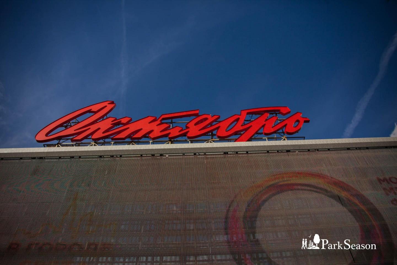 Кинотеатр «Октябрь» — ParkSeason