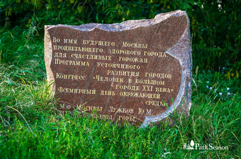 Памятный камень «Человек в большом городе 21 века», Воробьевы горы, Москва — ParkSeason