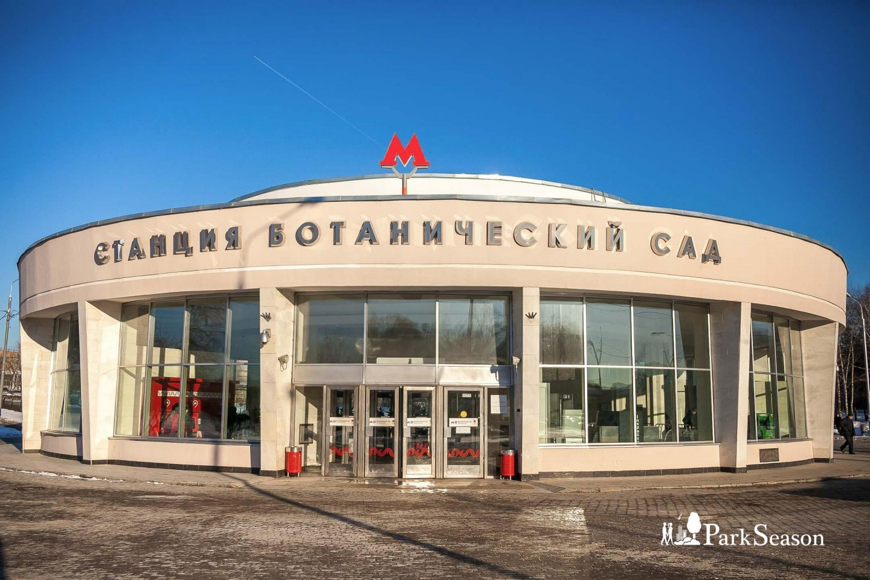 Станция метро «Ботанический сад» — ParkSeason