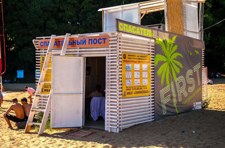 Спасательный пост на пляже, Парк имени Льва Толстого (Химки), Москва — ParkSeason