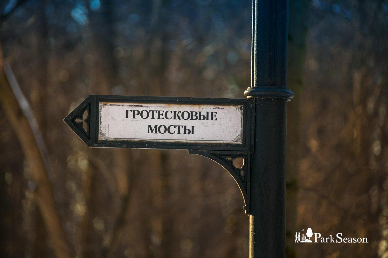 Гротескный мост, Музей-заповедник «Царицыно», Москва — ParkSeason