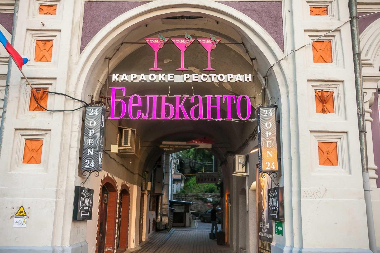 Караоке-ресторан «Бельканто» — ParkSeason