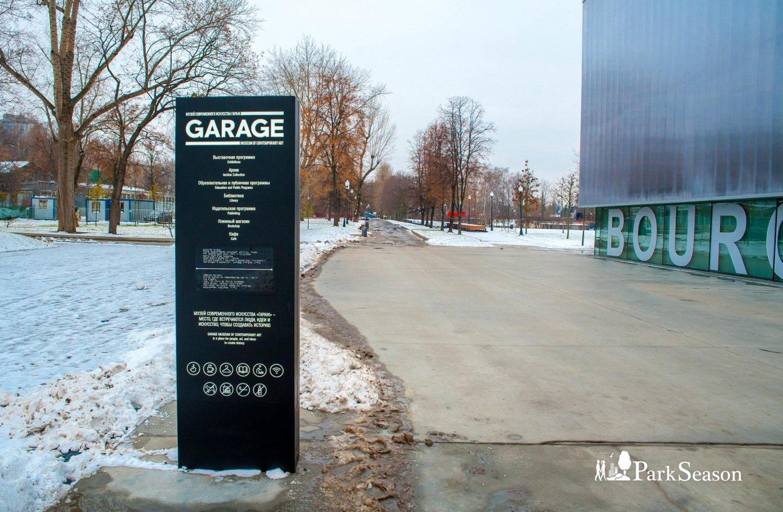 Музей cовременного искусства «Гараж», Парк Горького, Москва — ParkSeason