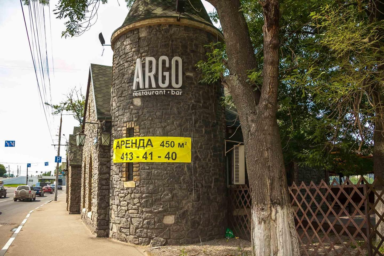Ресторан-бар «Argo» — ParkSeason