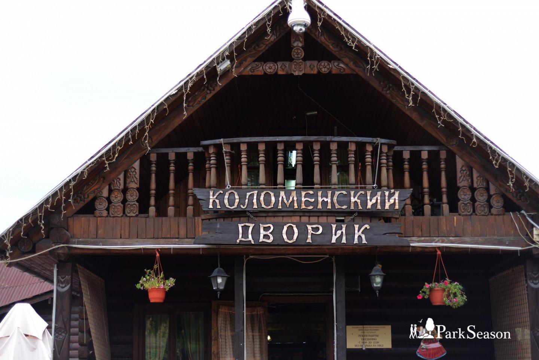 Кафе «Коломенский дворик», Усадьба «Коломенское», Москва — ParkSeason