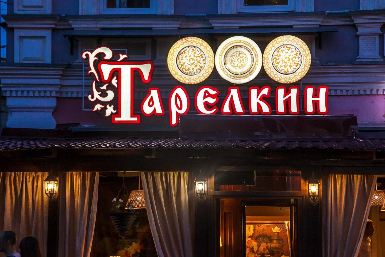 Кафе «Тарелкин» — ParkSeason