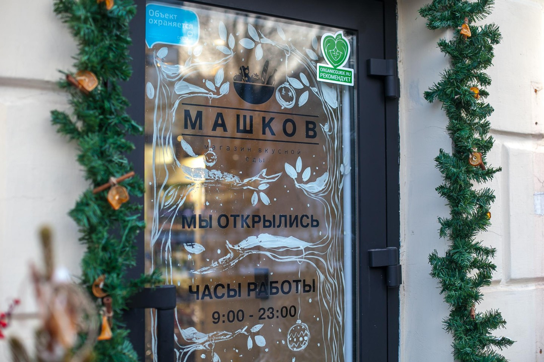 Магазин вкусной еды «Машков», Чистые пруды, Москва — ParkSeason