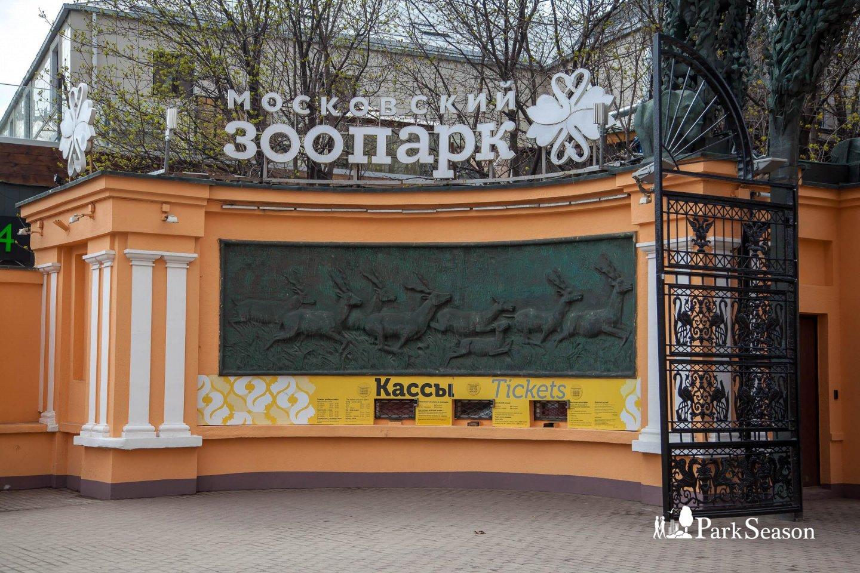 Касса зоопарка, Московский зоопарк, Москва — ParkSeason