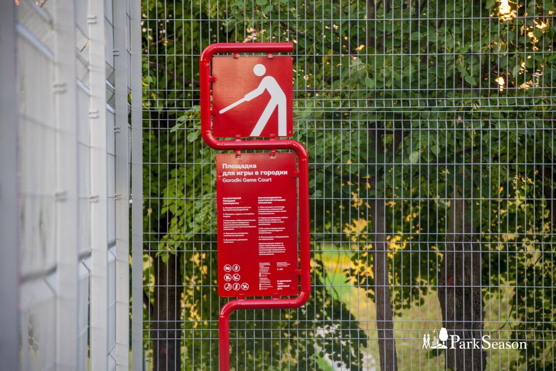 Площадка для игры в городки, Парк Олимпийской деревни, Москва — ParkSeason