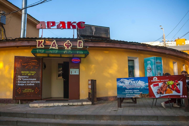 Кафе «Аракс» — ParkSeason