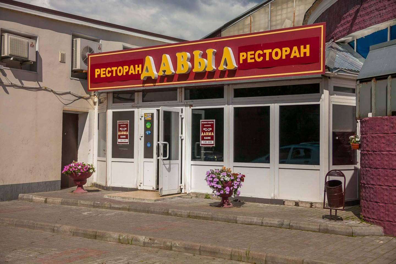 Кафе «Давыл» — ParkSeason