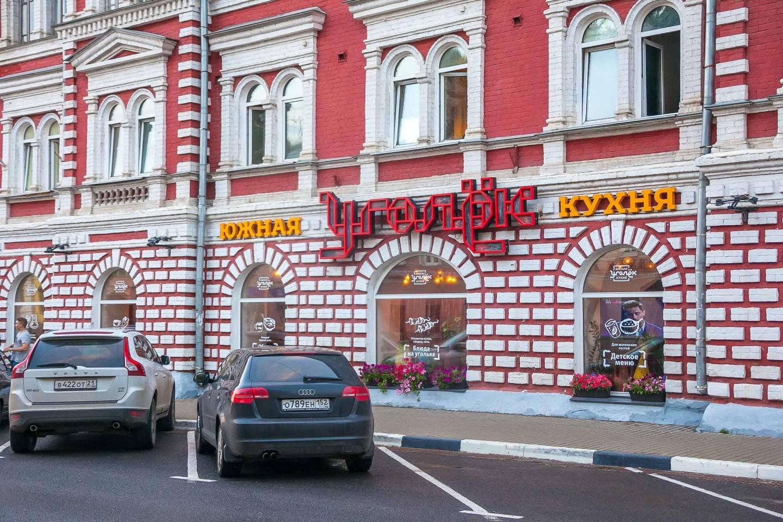 Ресторан «Уголёк» — ParkSeason