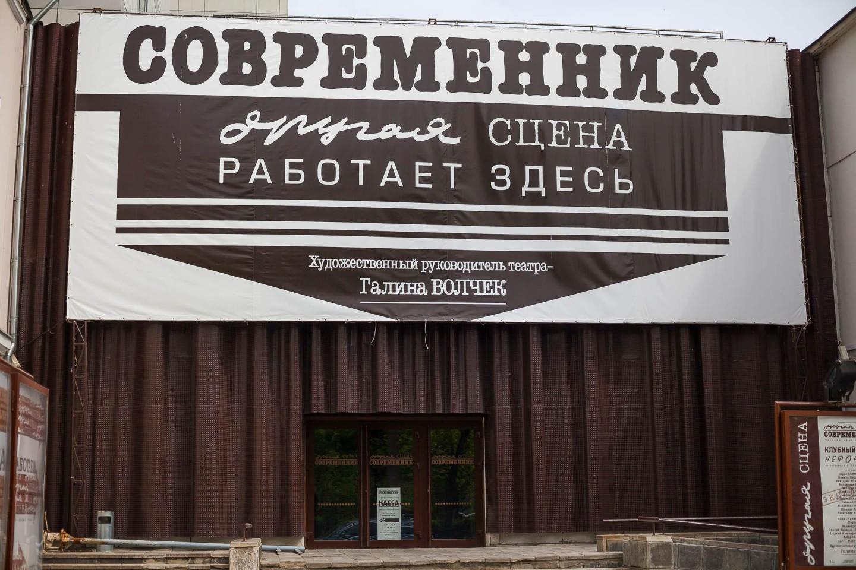 Театр Современник, Чистые пруды, Москва — ParkSeason