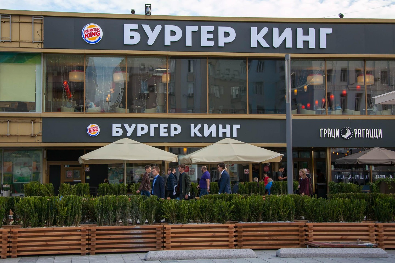 Ресторан быстрого питания «Бургер Кинг» — ParkSeason
