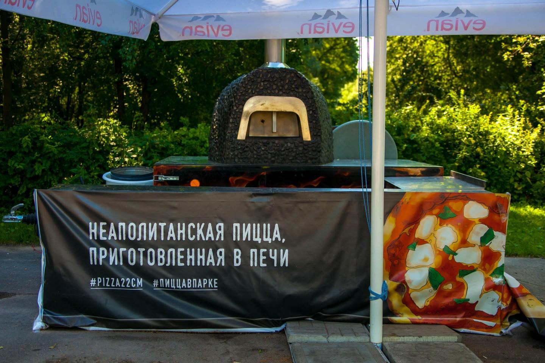 Пицца в парке — ParkSeason