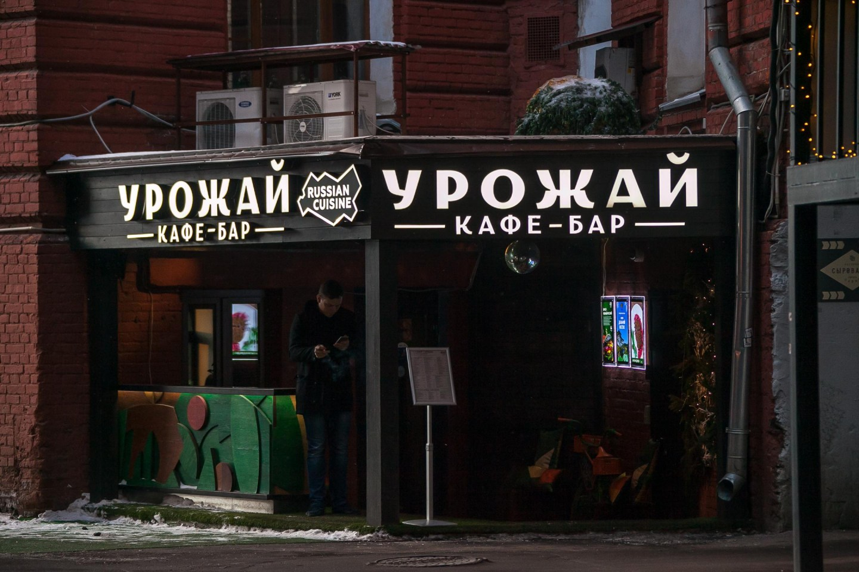 Кафе-бар «Урожай» — ParkSeason